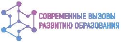 """II Всероссийский конкурс педагогического мастерства """"Современные вызовы развитию образования"""""""